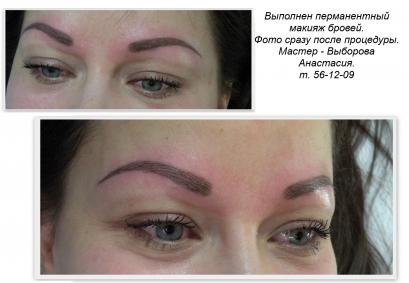 Контурный макияж, Выборова Анастасия, талантливый мастер перманентного макияжа