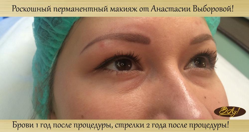 Cамые последние работы по перманентному макияжу октябрь 2016