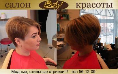 Как сделать модную стрижку на короткие волосы?