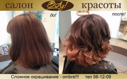 Окрашивание волос для жителей Сыктывкара
