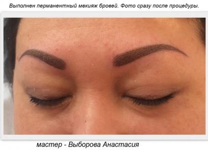Как сделать перманентный макияж бровей?