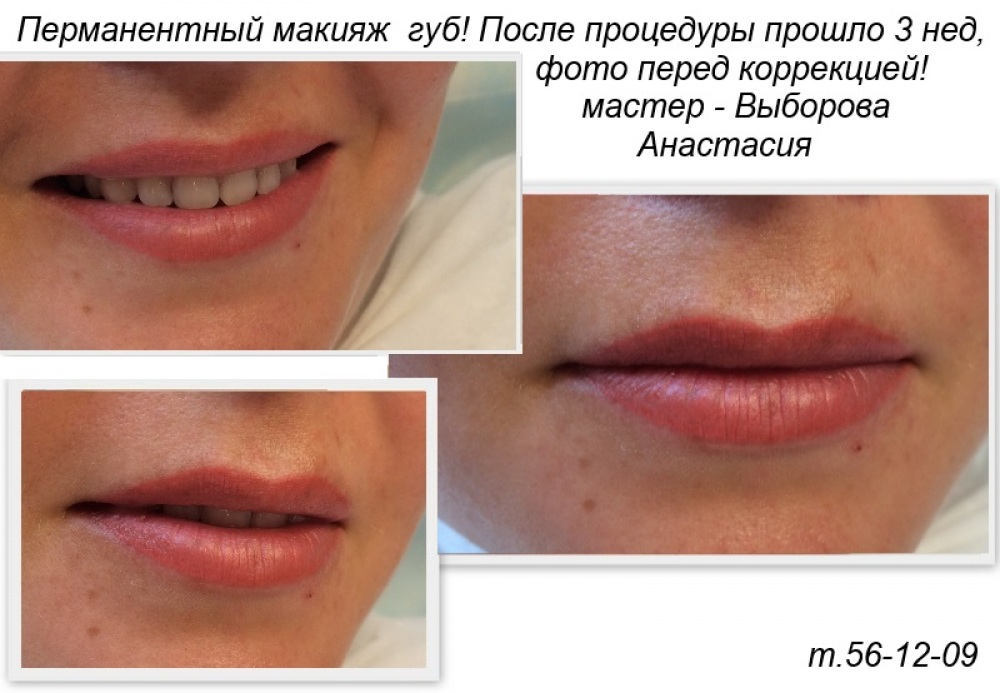 Отзывы перманентный макияж губ